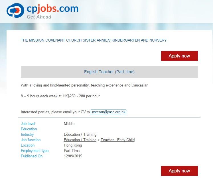 part time job advertisement example